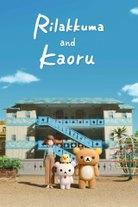 Rilakkuma ja Kaoru